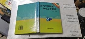 当代中国铁路劳动工资管理  大32开本精装   包快递费