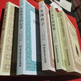 蒙台梭利早教系列(五册合售)