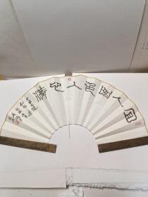 中书协会员,陕西著名书法家赵熊先生戊戌年创作精品扇面书法