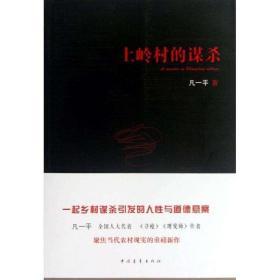 全新正版上岭村的谋杀 凡一平 著 中国科幻 侦探小说 文学 中国青年出版社