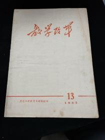 教学改革1967年13
