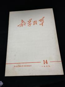 教学改革1967年14