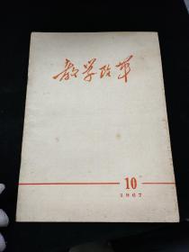 教学改革1967年10