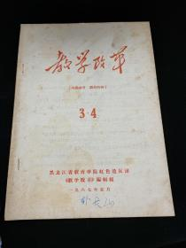 教学改革1967年3·4