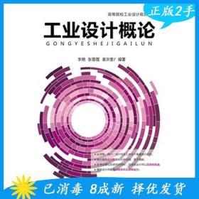 工业设计概论李艳张蓓蓓姜洪奎电子工业9787121215278