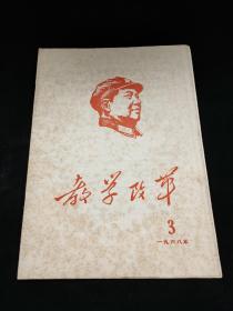 教学改革1968年3
