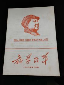 教学改革1968年14