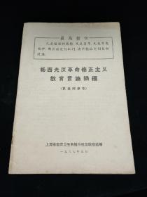 杨西光反革命修正主义教育言论摘编