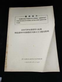 高举毛泽东思想伟大红旗彻底批判中国赫鲁晓夫修正主义建党路线