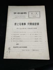 学习材料 第1期1976中国黑龙江省革命委员会直属机关委员会宣传部