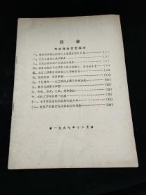 毛主席论文艺革命 1967年12月
