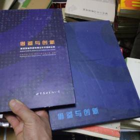 借鉴与创新 : 新加坡城市规划理念在中国的实践(有封套)