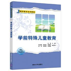 学前特殊儿童教育王萍等