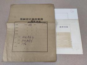 1982年 手绘封面装帧设计原稿《韩笑诗选》数十年前已化身万千流传于世,此母本孤品值得珍藏