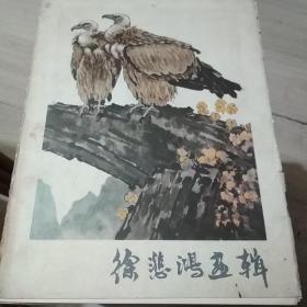 徐悲鴻畫輯(活頁9張)
