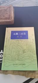 元曲三百首译评