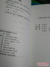 农村日常生活常识: 西药常识 【农村书屋必备书库】