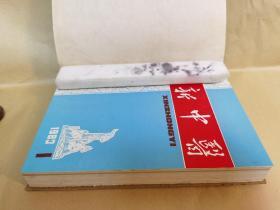 新中医:1983年(1-12期全)精装合订本