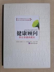 《健康顾问:养生保健典藏本》(16开平装)九五品