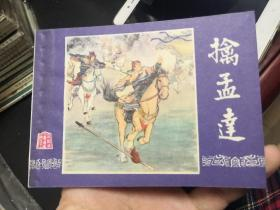 80版三国演义擒孟达,线装缺本!