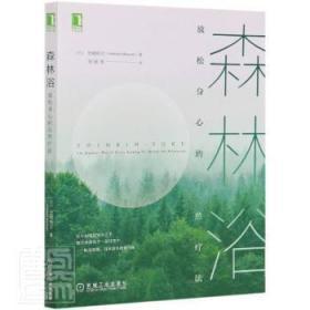 全新正版图书 森林浴(放松身心的自然疗法)宫崎良文机械工业出版社9787111665618 森林自然疗法普通大众特价实体书店
