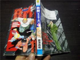 漫画书 BMネクタール(11)藤泽勇希 秋田书店 2004年 原版日文日本书 图片实拍