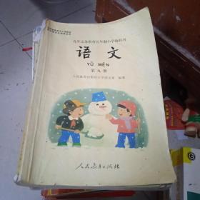 九年义务教育五年制小学教科书 语文 第九册