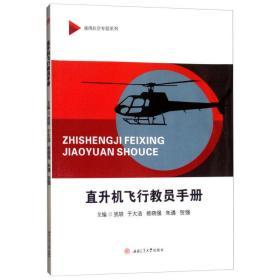 直升机飞行教员手册 犹轶 西南交通大学出版社9787564368128正版全新图书籍Book