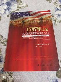 1787年之夏:缔造美国宪法的人们.