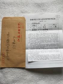 江苏省国画院副院长、江苏省美术家协会副主席:胡宁娜 2003年述职小结 手稿一件(附信封)