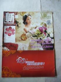 新潮生活周刊 2009年第3期