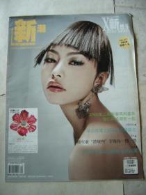 新潮生活周刊 2008年第46期