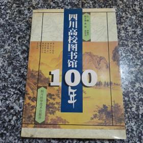 四川高校图书馆100年