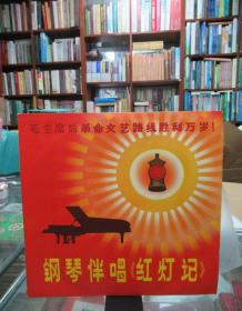中国唱片:钢琴伴唱《红灯记》
