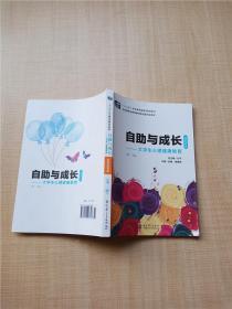 自助与成长 大学生心理健康教育 第二版 高职高专版