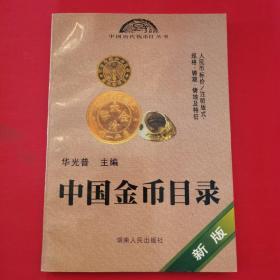 中国金币目录(新版)
