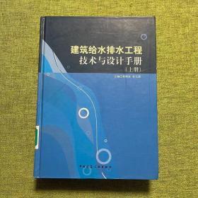 建筑给水排水工程技术与设计手册(上册)