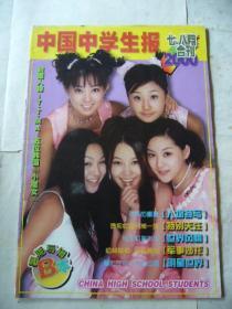 中国中学生报 2000年7、8月合刊