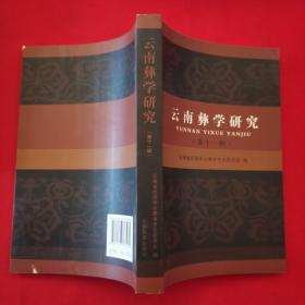 云南彝学研究. 第11辑
