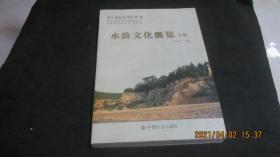 济宁历史文化丛书23 水浒文化概览 下册
