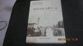 济宁历史文化丛书22 运河文化与济宁 上册