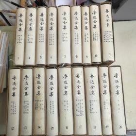 鲁迅全集 3-20册缺1.2   1973年一版一印  有外盒