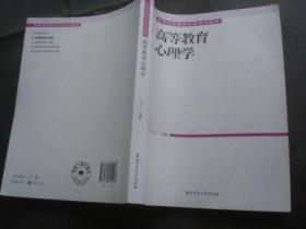 高等教育心理学,前面几页有笔记