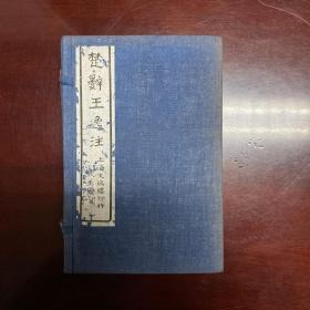 民国文瑞楼藏版鸿章书局白纸石印本《楚辞王逸注》,一函四册全。第一册遍布圈点小字批校。整体品佳。