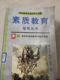 馆藏书素质教育指导丛书全12册缺3、4、5 9册