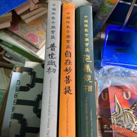 中国佛教寺庙宝藏:普世炽初,陀仪观相,自在妙菩提(3册精装 大开本)