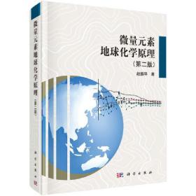 微量元素地球化学原理(第二版) 赵振华 科学出版社有限责任公司9787030474964正版全新图书籍Book