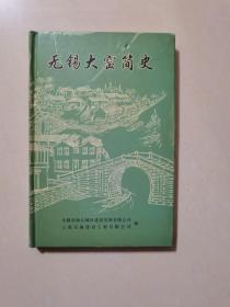 无锡大窑简史