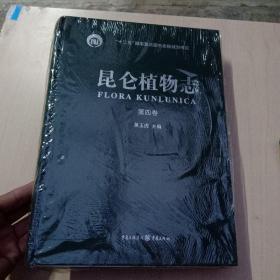 昆仑植物志(第四卷)(六十年标本积累  十数次科考集成      非凡记录留下特殊地域绿色生命的回响)