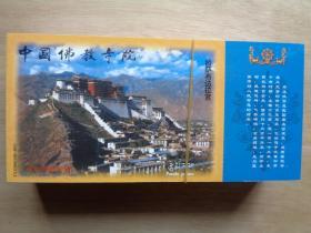 佛教专用邮资门票明信片:拉萨布达拉宫